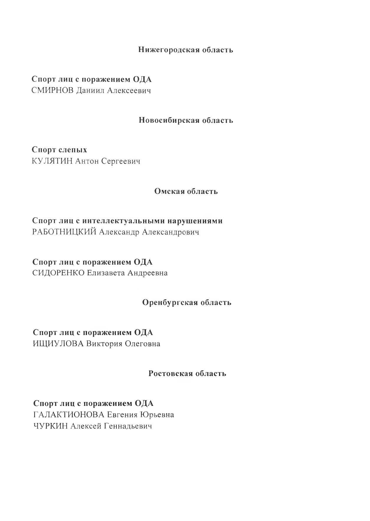 prikaz_o_prisvoenii_zasluzhennogo_ms_kuljatin-2.jpg