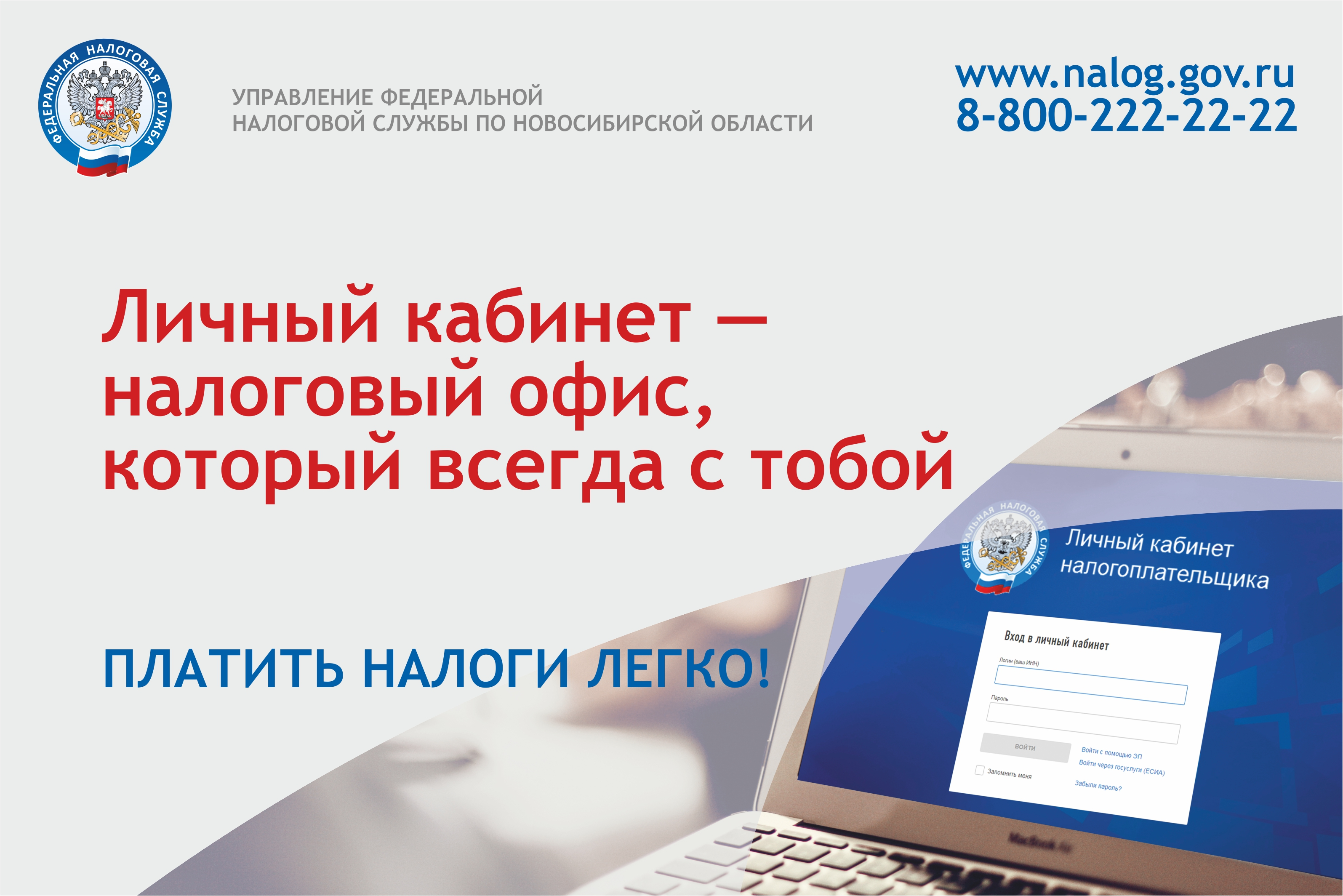 4_lichnyj_kabinet_gorizontalnyj_maket.jpg